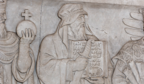 muhammad frieze